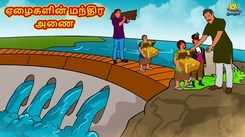 Check Out Latest Kids Tamil Nursery Story 'ஏழைகளின் மந்திர அணை - The Poor's Magical Dam' for Kids - Watch Children's Nursery Stories, Baby Songs, Fairy Tales In Tamil