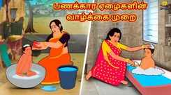 Check Out Latest Kids Tamil Nursery Story 'பணக்கார ஏழைகளின் வாழ்க்கை முறை - The Lifestyle Of The Rich Poor' for Kids - Watch Children's Nursery Stories, Baby Songs, Fairy Tales In Tamil
