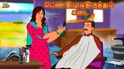 Check Out Latest Kids Tamil Nursery Story 'பெண் தீ முடிதிருத்தும் கடை - The Lady Fire Salon' for Kids - Watch Children's Nursery Stories, Baby Songs, Fairy Tales In Tamil