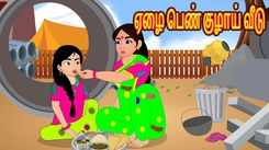 Check Out Latest Kids Tamil Nursery Story 'ஏழை பெண் குழாய் வீடு' for Kids - Watch Children's Nursery Stories, Baby Songs, Fairy Tales In Tamil