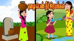 Check Out Latest Kids Tamil Nursery Story 'ஏழை பெண் நீர் சிரமங்கள்' for Kids - Watch Children's Nursery Stories, Baby Songs, Fairy Tales In Tamil