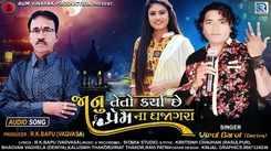 Check Out Latest Gujarati Official Audio Song - 'Janu Te To Karya Chhe Prem Na Dhajagra' Sung By Vipul Barot