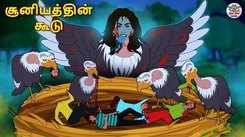 Watch Latest Children Tamil Nursery Horror Story 'சூனியத்தின் கூடு - The Nest Of The Witch' for Kids - Check Out Children's Nursery Stories, Baby Songs, Fairy Tales In Tamil