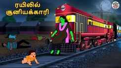 Watch Latest Children Tamil Nursery Horror Story 'ரயிலில் சூனியக்காரி - The Witch In The Train' for Kids - Check Out Children's Nursery Stories, Baby Songs, Fairy Tales In Tamil