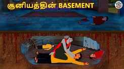 Watch Latest Children Tamil Nursery Horror Story 'சூனியத்தின் Basement - The Witch Of The Basement' for Kids - Check Out Children's Nursery Stories, Baby Songs, Fairy Tales In Tamil