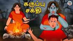 Watch Latest Children Tamil Nursery Horror Story 'கருப்பு சக்தி - The Black Power' for Kids - Check Out Children's Nursery Stories, Baby Songs, Fairy Tales In Tamil