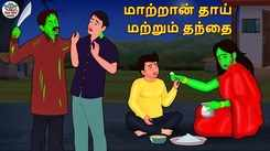 Watch Latest Children Tamil Nursery Horror Story 'மாற்றான் தாய் மற்றும் தந்தை - The Step Mother And Father' for Kids - Check Out Children's Nursery Stories, Baby Songs, Fairy Tales In Tamil