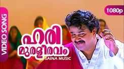 Watch Popular Malayalam Song Music Video 'Harimuraleeravam' From Movie 'Aaraam Thampuraan' Starring Mohanlal And Manju Warrier