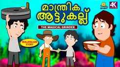 Watch Popular Children Malayalam Nursery Story 'Magical Grinder' for Kids - Check out Fun Kids Nursery Rhymes And Baby Songs In Malayalam
