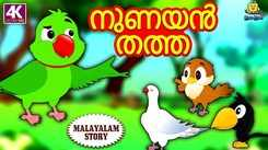 Watch Popular Children Malayalam Nursery Story 'The Liar Parrot' for Kids - Check out Fun Kids Nursery Rhymes And Baby Songs In Malayalam