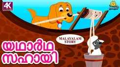 Watch Popular Children Malayalam Nursery Story 'The Real Helper' for Kids - Check out Fun Kids Nursery Rhymes And Baby Songs In Malayalam