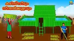 Watch Popular Children Malayalam Nursery Story 'The Sugarcane House and Swimming Pool' for Kids - Check out Fun Kids Nursery Rhymes And Baby Songs In Malayalam