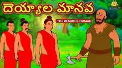 Check Out Popular Kids Song and Telugu Nursery Story 'The Demonic Human' for Kids - Check out Children's Nursery Rhymes, Baby Songs, Fairy Tales In Telugu
