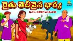 Check Out Popular Kids Song and Telugu Nursery Story 'Farmer's Clever Wife' for Kids - Check out Children's Nursery Rhymes, Baby Songs, Fairy Tales In Telugu