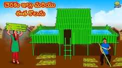 Check Out Popular Kids Song and Telugu Nursery Story 'The Sugarcane House and Swimming Poole' for Kids - Check out Children's Nursery Rhymes, Baby Songs, Fairy Tales In Telugu