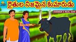 Check Out Popular Kids Song and Telugu Nursery Story 'Farmer's Real Son' for Kids - Check out Children's Nursery Rhymes, Baby Songs, Fairy Tales In Telugu