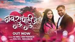Watch Latest Marathi Song 'Navra Pahijet Gora Gora' Sung By Raj Irmali & Arohi Prabhudesai
