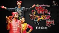 Watch Popular Marathi Song 'Bang Aaiche Kombryan Dili R' Sung By Akshay Anant Patil