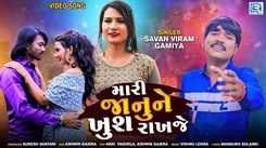 Watch Latest Gujarati Song Music Video - 'Mari Janu Ne Khush Rakhje' Sung By Savan Viram Gamiya