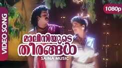 Check Out Popular Malayalam Song Music Video - 'Maaliniyude Theerangal' From Movie 'Gaandharvam' Starring Mohanlal and Kanchan