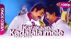 Check Out Popular Malayalam Music Video Song - 'Karakaanaa Kadalala Mele' From Movie 'Naadodikkaattu' Starring Mohanlal and Sreenivasan