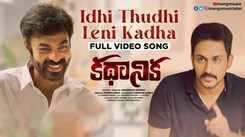 Kadhanika | Song - Idhi Thudhi Leni Kadha