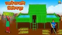 Most Popular Kids Marathi Goshti - Usache Ghar Ani Swiming Pool   Videos For Kids   Kids Cartoons   Marathi Story