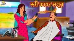 Most Popular Kids Marathi Goshti - Stree Fire Saloon   Videos For Kids   Kids Cartoons   Marathi Story