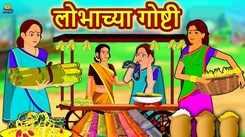 Most Popular Kids Marathi Goshti - Lobhachya Goshti   Videos For Kids   Kids Cartoons   Marathi Story
