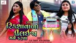 Check Out New Gujarati Song Music Video - 'Rikshawala Tu Lai Ja Mane Farva' Sung By Tejal Thakor And Nitin Chauhan