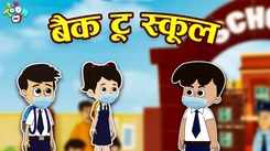 Watch Latest Children Hindi Nursery Story 'Getting Ready For School' for Kids - Check out Fun Kids Nursery Rhymes And Baby Songs In Hindi