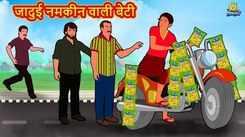 Watch Latest Children Hindi Nursery Story 'Jadui Namkin Wali Beti' for Kids - Check out Fun Kids Nursery Rhymes And Baby Songs In Hindi