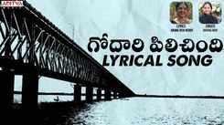Telugu Video Song: Latest Telugu Song 'Godari  Pilichindi' (Lyrical) Sung by Nayana Nair