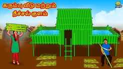 Check Out Latest Kids Tamil Nursery Story 'கரும்பு வீடு மற்றும் நீச்சல் குளம் -  The Sugarcane House And Swimming Pool' for Kids - Watch Children's Nursery Stories, Baby Songs, Fairy Tales In Tamil