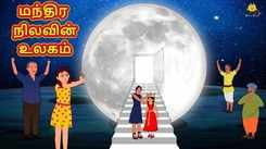 Check Out Latest Kids Tamil Nursery Story 'மந்திர நிலவின் உலகம் - The Magical Moon World' for Kids - Watch Children's Nursery Stories, Baby Songs, Fairy Tales In Tamil