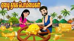 Check Out Latest Kids Tamil Nursery Story 'ஏழை  தங்க பொம்மைகள்' for Kids - Watch Children's Nursery Stories, Baby Songs, Fairy Tales In Tamil
