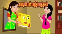 Check Out Latest Kids Tamil Nursery Story 'ஏழை பெண் மந்திர புத்தகம்' for Kids - Watch Children's Nursery Stories, Baby Songs, Fairy Tales In Tamil