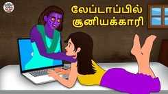 Watch Latest Children Tamil Nursery Horror Story 'லேப்டாப்பில் சூனியக்காரி - The Witch In The Laptop' for Kids - Check Out Children's Nursery Stories, Baby Songs, Fairy Tales In Tamil