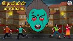 Watch Latest Children Tamil Nursery Horror Story 'கிழவியின் மாளிகை - The Mansion Of The Old Lady' for Kids - Check Out Children's Nursery Stories, Baby Songs, Fairy Tales In Tamil