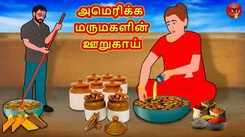 Latest Children Tamil Nursery Story 'அமெரிக்க மருமகளின் ஊறுகாய் - The Pickle of American Daughter In Law' for Kids - Check Out Children's Nursery Stories, Baby Songs, Fairy Tales In Tamil