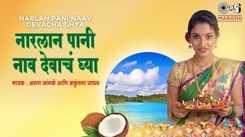 Watch Popular Marathi Song 'Narlan Pani Naav Davacha Ghya' Sung By Arun Jangle & Shakuntala Jadhav