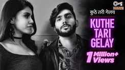 Watch Popular Marathi Song 'Kuthe Tari Gelay' Sung By Dhruvan Moorthy