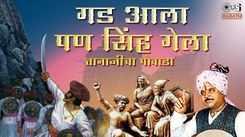 Watch Popular Marathi Song 'Gadh Aala Pan Singh Gela' Sung By Baba Saheb Deshmukh