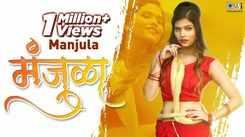 Watch Popular Marathi Song 'Manjula' Sung By Anil Gaikwad & Abhishek Telang