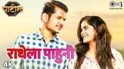 Watch Latest Marathi Song 'Radhela Pahuni' Sung By Ganpat Mijgar & Newarwadi Bhajan Mandal