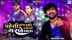 Check Out Latest Gujarati Song Music Video - 'Pehli Najar Ma Gami Gai Garbe Ramta' Sung By Majeshraj
