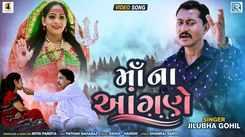 Watch Latest Gujarati Song Music Video - 'Maa Na Aangane' Sung By Jilubha Gohil