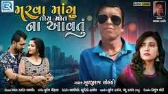 Listen To Latest Gujarati Official Audio Song - 'Marva Mangu Toy Mot Na Aavtu' Sung By Muljiraj Solanki