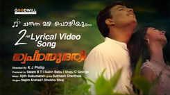 Swapnasundari   Song - Chandana Mazha Pozhiyum (Lyrical)