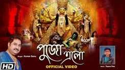 Pujor Gaan 2021: Watch Popular Bengali Song Music Video - 'Pujo Elo' Sung By Kumar Sanu